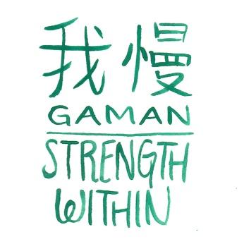 Gaman